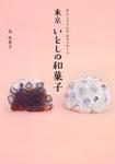 東京いとしの和菓子表紙.jpg