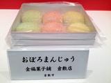 おぼろまんじゅう金橋菓子舗 倉敷IMG_3825.JPG