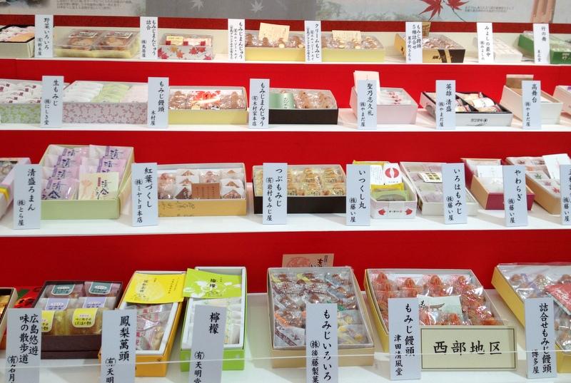 もみじ饅頭集合IMG_3839-001.JPG