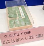よもぎ入り羽二重マエダセイカ.JPG