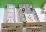 ジンジャーー最中IMG_3833-001.JPG