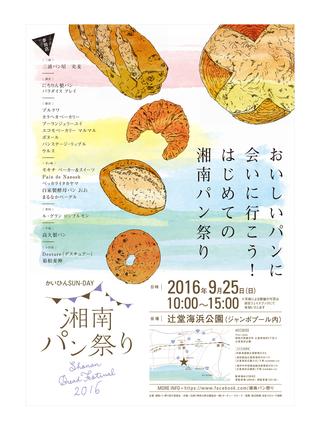 パン祭り_ポスター最終.jpg