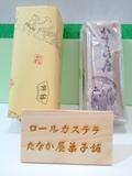 ロールカステラたなか屋菓子舗IMG_3834.JPG