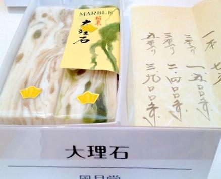 大理石風月堂IMG_3836-001.JPG