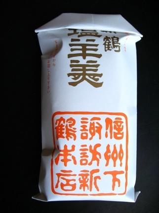 新鶴IMG_0627a(2).jpeg