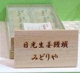 日光生姜饅頭みどりやIMG_3833-001.JPG