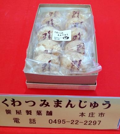 本庄笹屋製菓舗くわつみまんじゅうIMG_3710.JPG