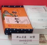津山名産 初雪 武田IMG_3831.JPG