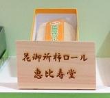 花御巻柿ロール恵比寿屋002.JPG