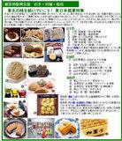 高島屋 5月号(東北)新宿.pt.jpg