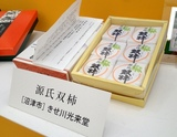 IMG_3525源氏双柿.JPG