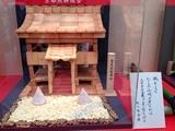 IMG_3638-京都煎餅001.JPG