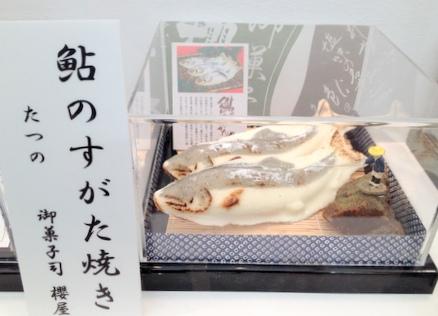 IMG_3643たつの 櫻屋.JPG