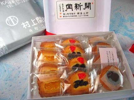 開進 堂 クッキー 京都